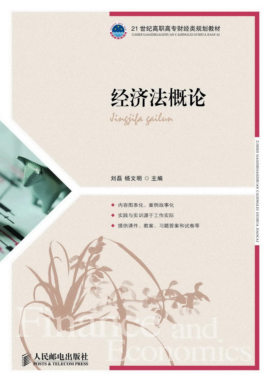 经济法实务教材ppt 407页 高职高专电子课件2013年5月刘