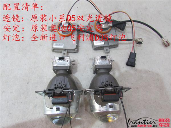 原装小系Q5双光透镜 奥迪Q5安定 飞利浦氙气灯泡 汽车服务高清图片