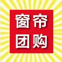 [广告]6月24日高明论坛窗帘团购会